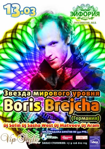 DJ BORIS BREJCHA (GERMANY)