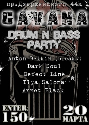 20 марта Gavan@ club Drum and Bass party