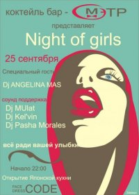 NIGHT OF GIRL in da МЭТР