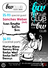 Black and White club 25 Марта Sanches Weber