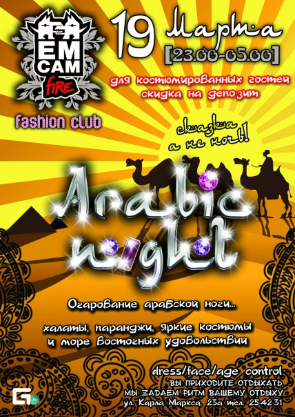 Arabic Night Fashion Club Ем Сам Fire