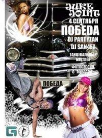 ПОБЕDA PARTY