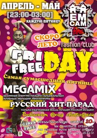 Апрель - Май Friday FREEday Party