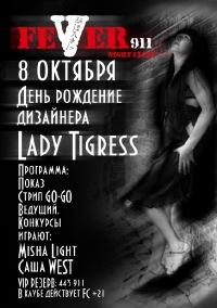 FEVER911 День рождения дизайнера Lady Tigress