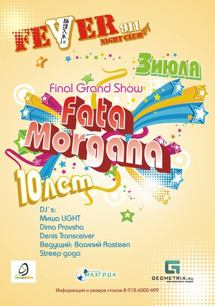 FATA MORGANA Final Grand Show