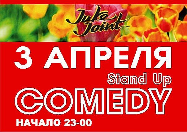 3 Апреля Stand UP COMEDY в Juke Joint