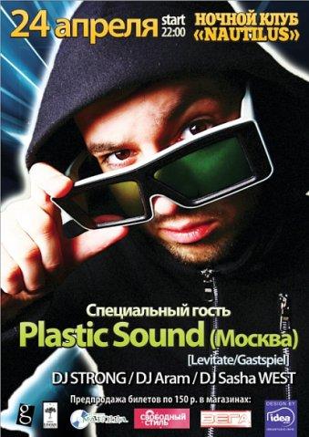 специальный гость - PLASTIC SOUND