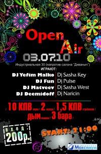 3 июля Open Air