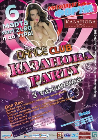 6 марта КАЗАНОВА PARTY в СОК Металлург-Форум