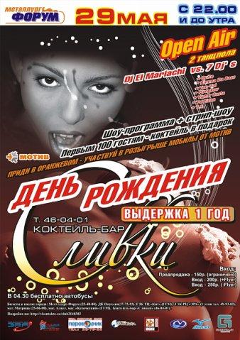 СОК Металлург-Форум