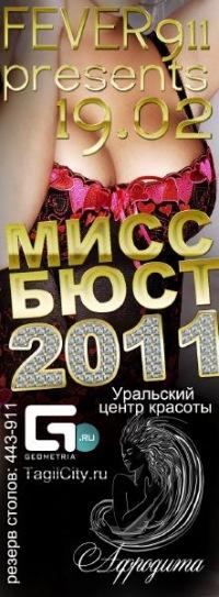 Мисс Бюст 2011