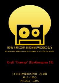 "Hip - Hop Tusa Клуб ""Гламур"" 11"