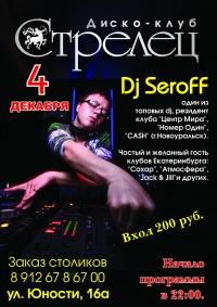"""DJ SEROFF г. Екатеринбург в клубе """"Стрелец"""""""