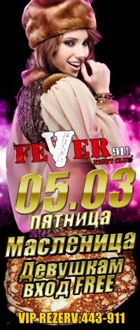 5 марта FEVER911 : Масленица