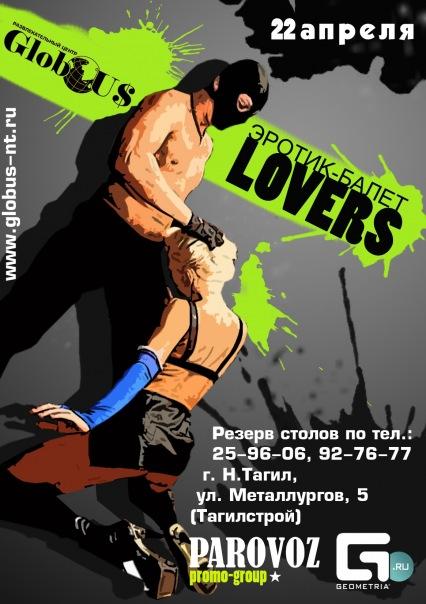 ротик-балет LOVERS