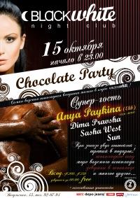 15 Октября Chocolate Party