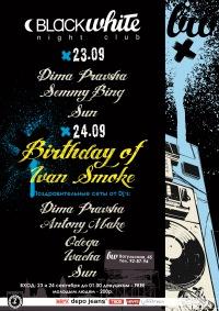 BIRTHDAY OF IVAN SMOKE
