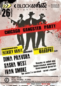 26 Ноября GANGSTER PARTY