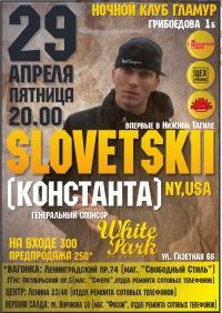 SLOVETSKII (КОНСТАНТА)