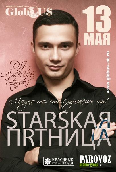 DJ Алексей Starski
