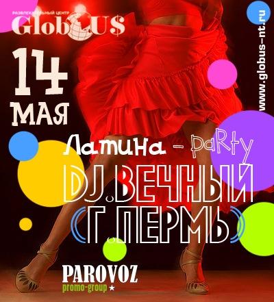 Латина party DJ Вечный