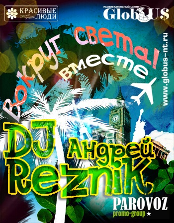 DJ Андрей Reznik