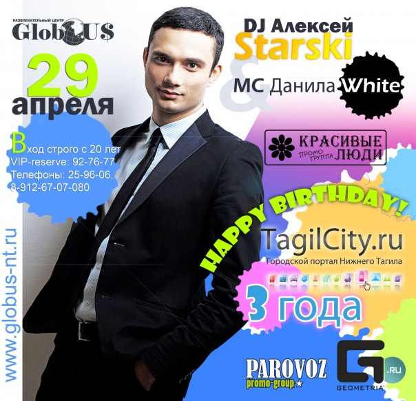 DJ Starski & Данила Whitе