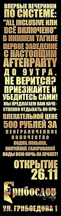 Клуб Грибоедов