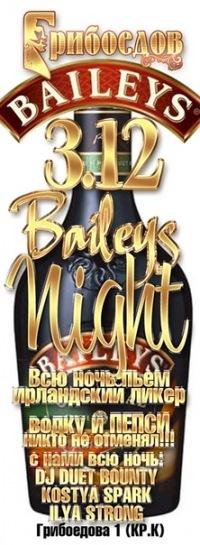 Грибоедов Baileys Night
