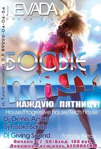 Night club НЕВАДА