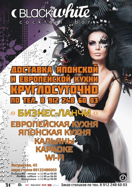 Коктейль Бар BLACK & WHITE