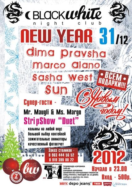 31 Декабря NEW YEAR