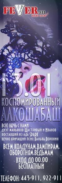 ПЯТНИЦА 13 в FEVER911