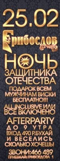 25 ФЕВРАЛЯ ГРИБОЕДОВ