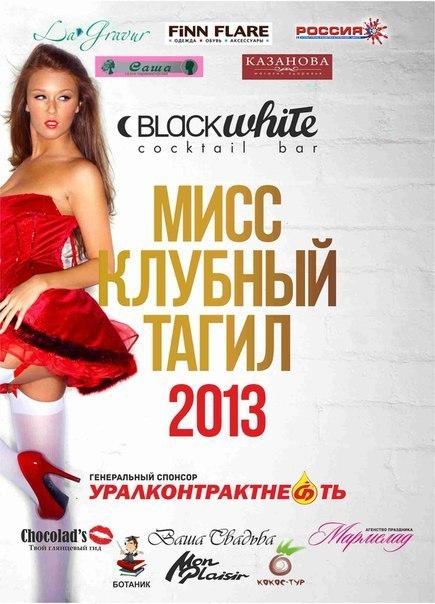 Мисс Клубный Тагил 2013