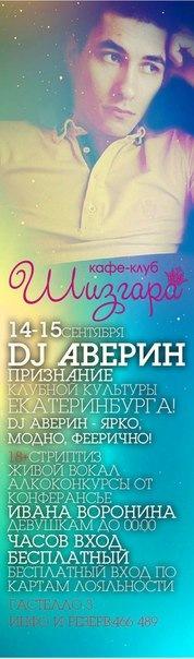 14-15 СЕНТЯБРЯ кафе-клуб
