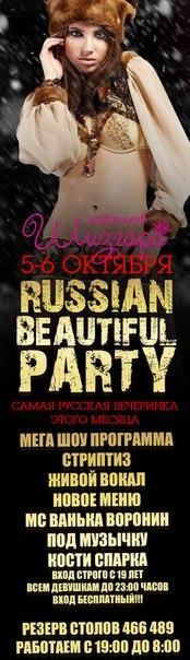 RUSSIAN BEAUTIFUL NIGHT