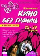 III ФЕСТИВАЛЬ КИНО БЕЗ ГРАНИЦ