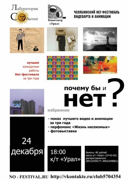 Челябинский фестиваль Нетарта
