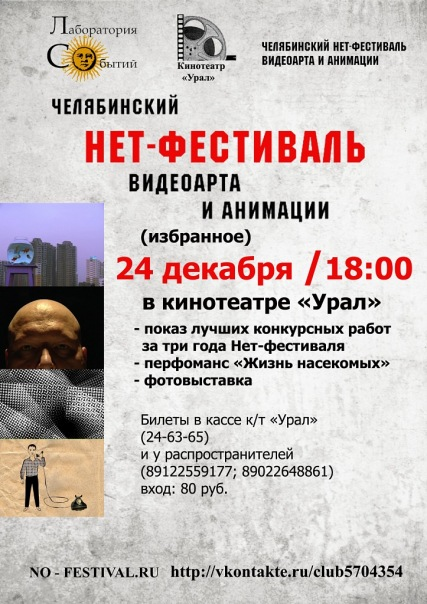 НЕТ арт фестиваль