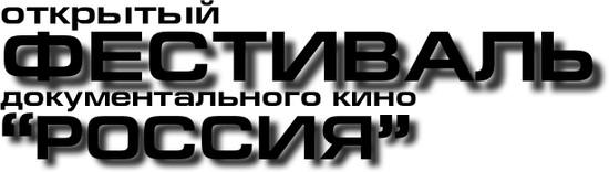 Россия Док