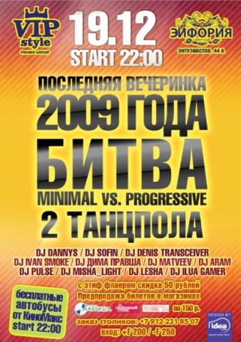 Битва последняя вечеринка 2009