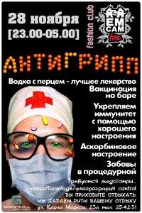 28 ноября АНТИгрипп в Fashion Club