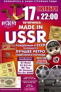 17 октября MADE IN USSR в клубе