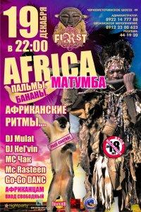 19 декабря Africa Matumba в клубе