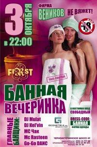 """3 октября """"Банная вечеринка"""" в клубе FIRST"""