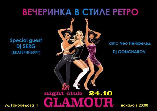 """CLUB """"GLAMOUR"""""""