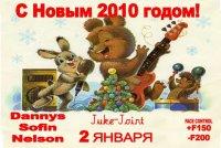 2 января в клубе Juke Joint