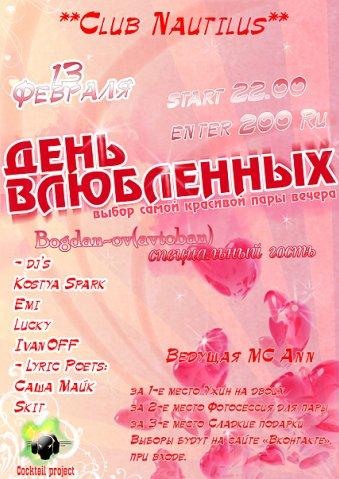 13 февраля День всех влюблённых в клубе