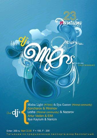 """НК НАУТИЛУС """"DJ's Путаница"""" Party"""